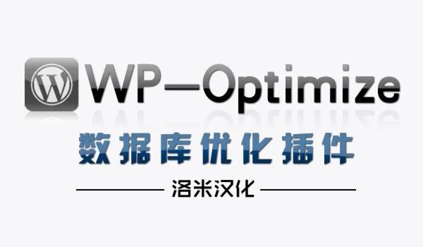 数据库优化插件WP-Optimize汉化版