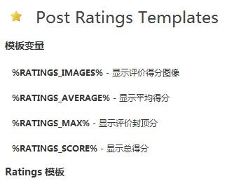 超强评分插件wp-postratings汉化版 2