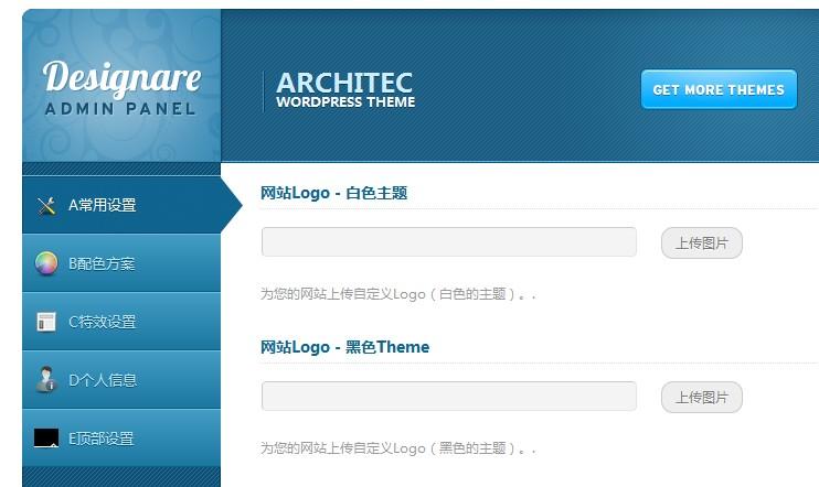 极具特色的企业主题Architec汉化版