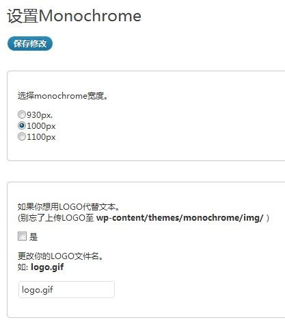 实用黑白博客主题monochrome中文汉化版