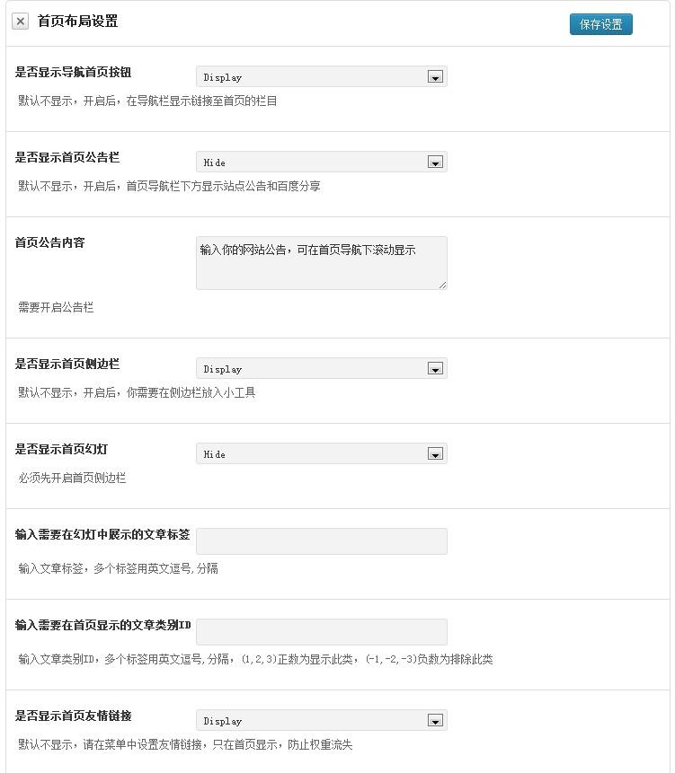 洛米Loostrive原创响应式wordpress杂志中文主题 9