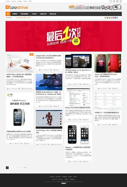洛米Loostrive原创响应式wordpress杂志中文主题 6
