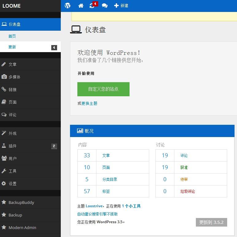 wordpress后台扁平化风格插件Modern-admin中文汉化版 3