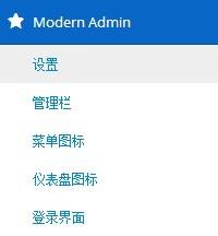 wordpress后台扁平化风格插件Modern-admin中文汉化版 2
