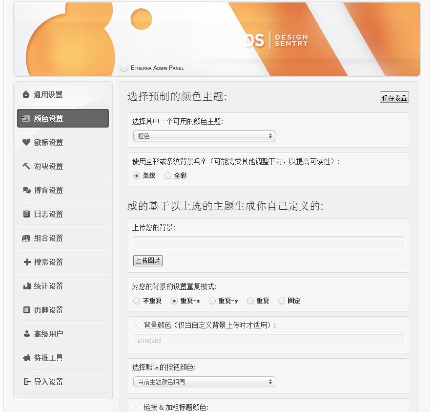 Etherna精致的企业中文汉化主题