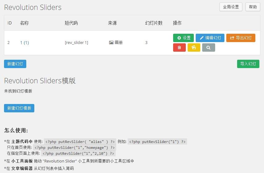 Slider Revolution强大的视差响应幻灯插件中文汉化版 2