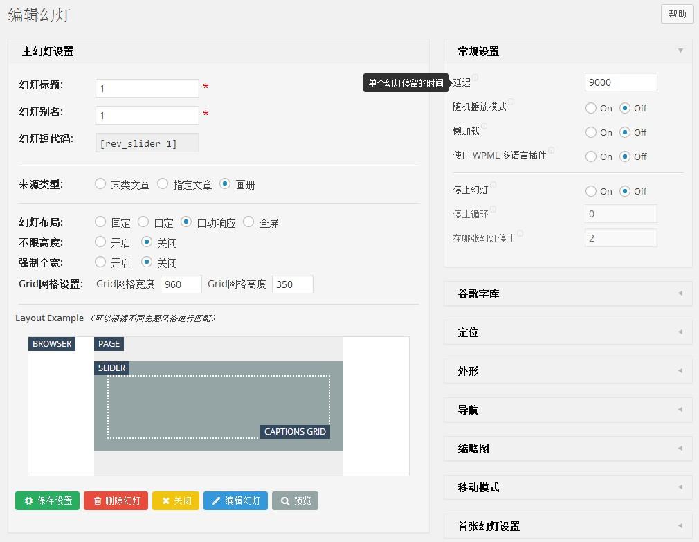 Slider Revolution强大的视差响应幻灯插件中文汉化版 3