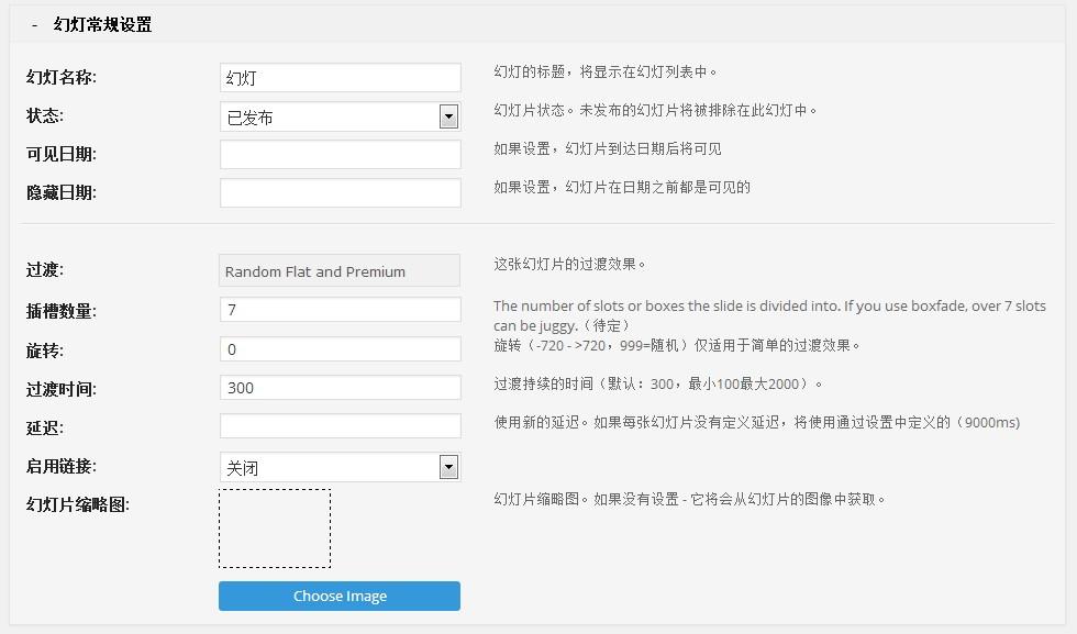 Slider Revolution强大的视差响应幻灯插件中文汉化版 4