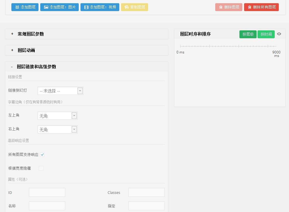 Slider Revolution强大的视差响应幻灯插件中文汉化版 5