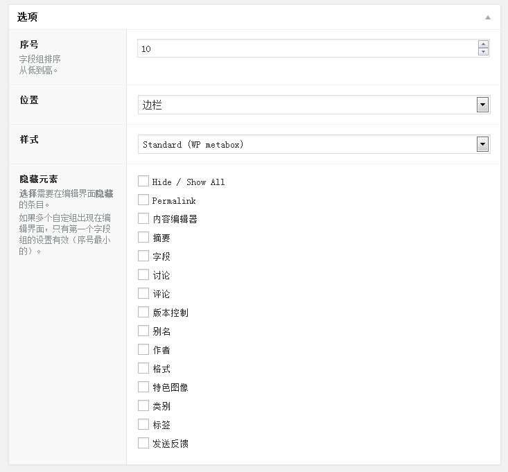 Advanced Custom Fields – 超级wordpress自定义字段插件 3