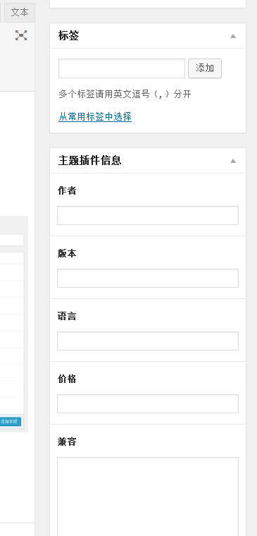 Advanced Custom Fields – 超级wordpress自定义字段插件 5