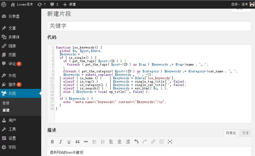 Code Snippets wordpress代码片段管理器 1