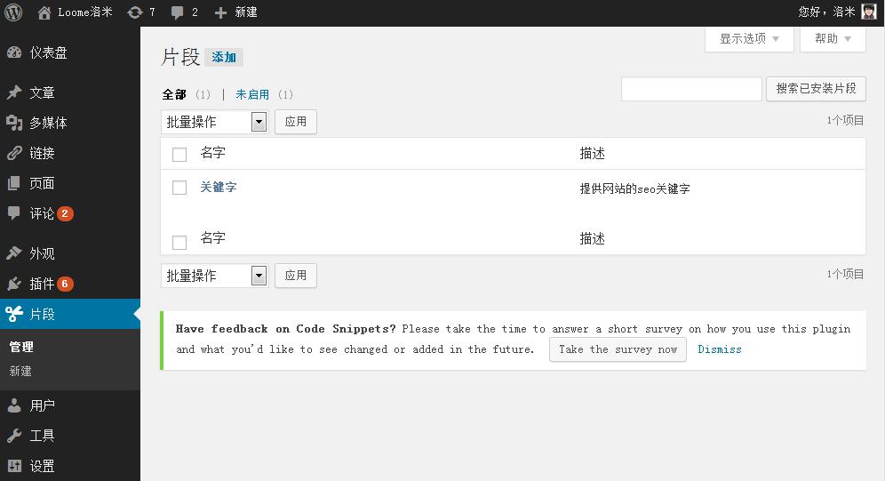Code Snippets wordpress代码片段管理器 2