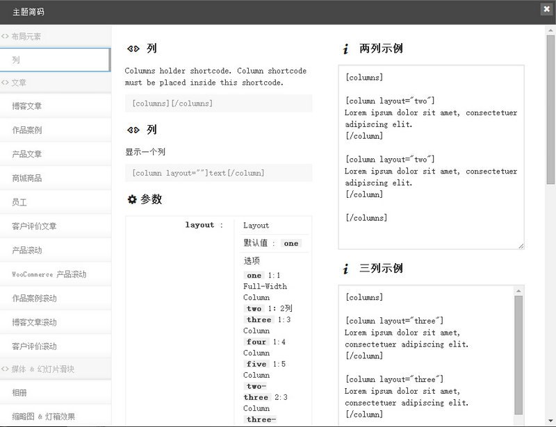 wordpress外贸企业产品展示主题RT-Theme 18洛米中文汉化修改版 5