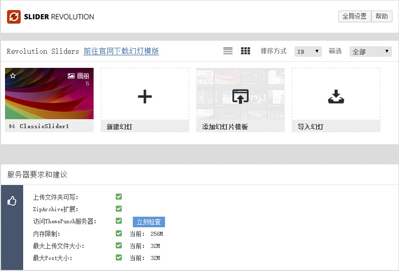 Slider Revolution视差响应幻灯插件中文汉化版5.4.7.2 8