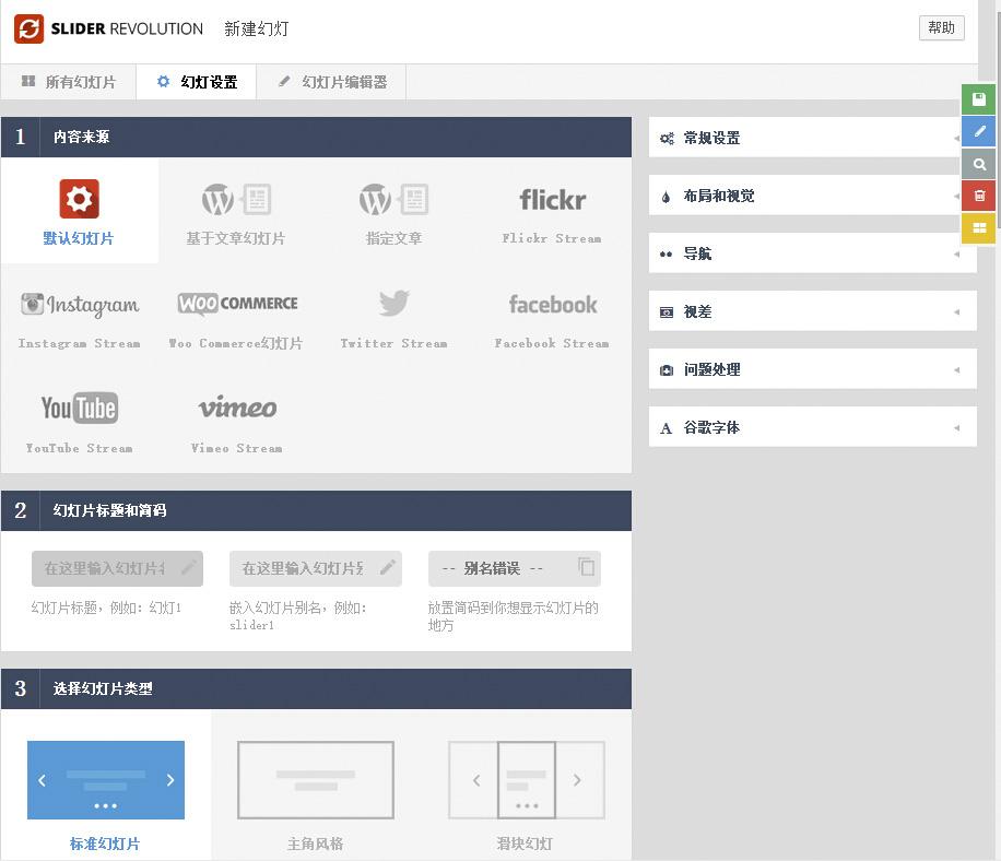Slider Revolution视差响应幻灯插件中文汉化版5.4.7.2 9