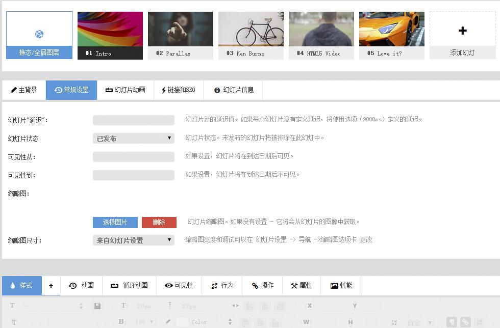Slider Revolution视差响应幻灯插件中文汉化版5.4.7.2 10