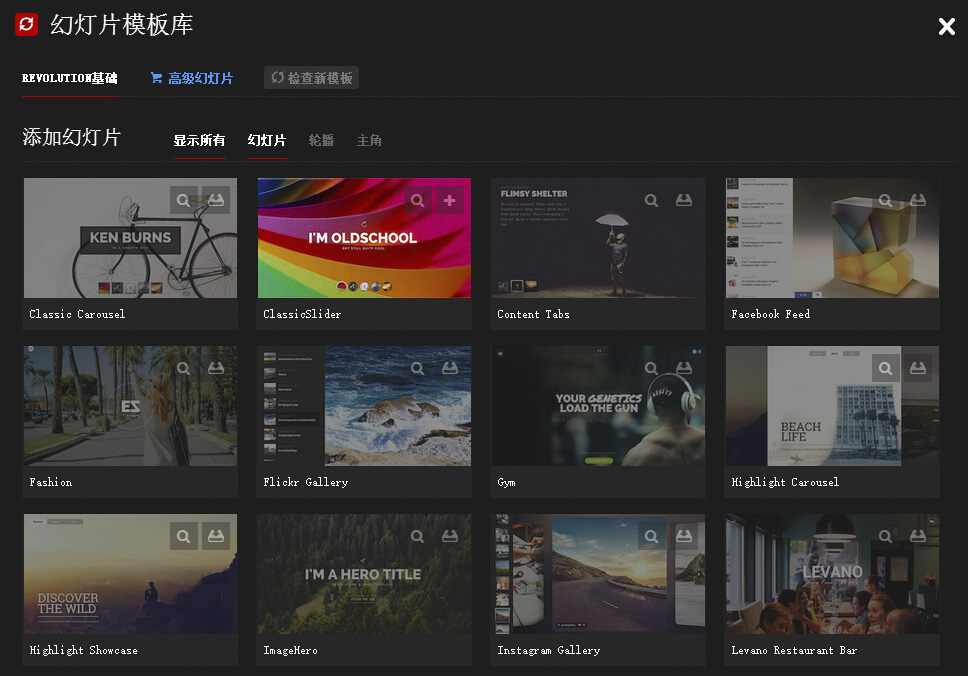 Slider Revolution视差响应幻灯插件中文汉化版5.4.7.2 11