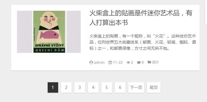 洛米Loocol原创响应式wordpress新闻博客中文主题 3