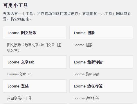 洛米Loocol原创响应式wordpress新闻博客中文主题 8