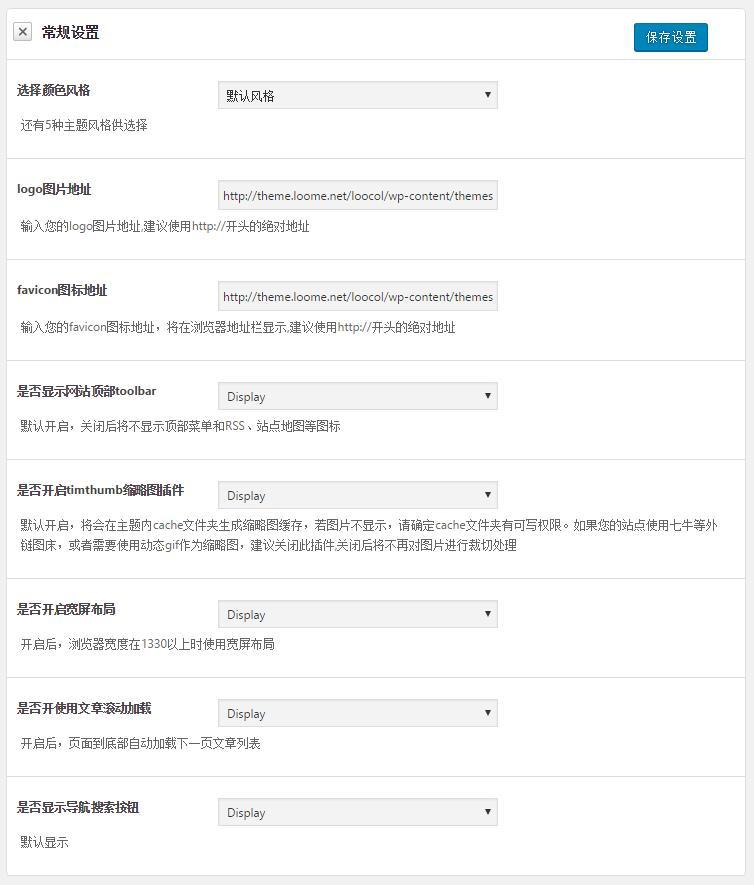 洛米Loocol原创响应式wordpress新闻博客中文主题 12